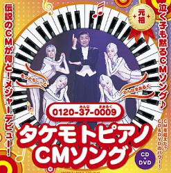 タケモトピアノソング